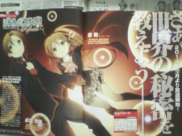 jc-staff-little-busters-refrain-october-2013